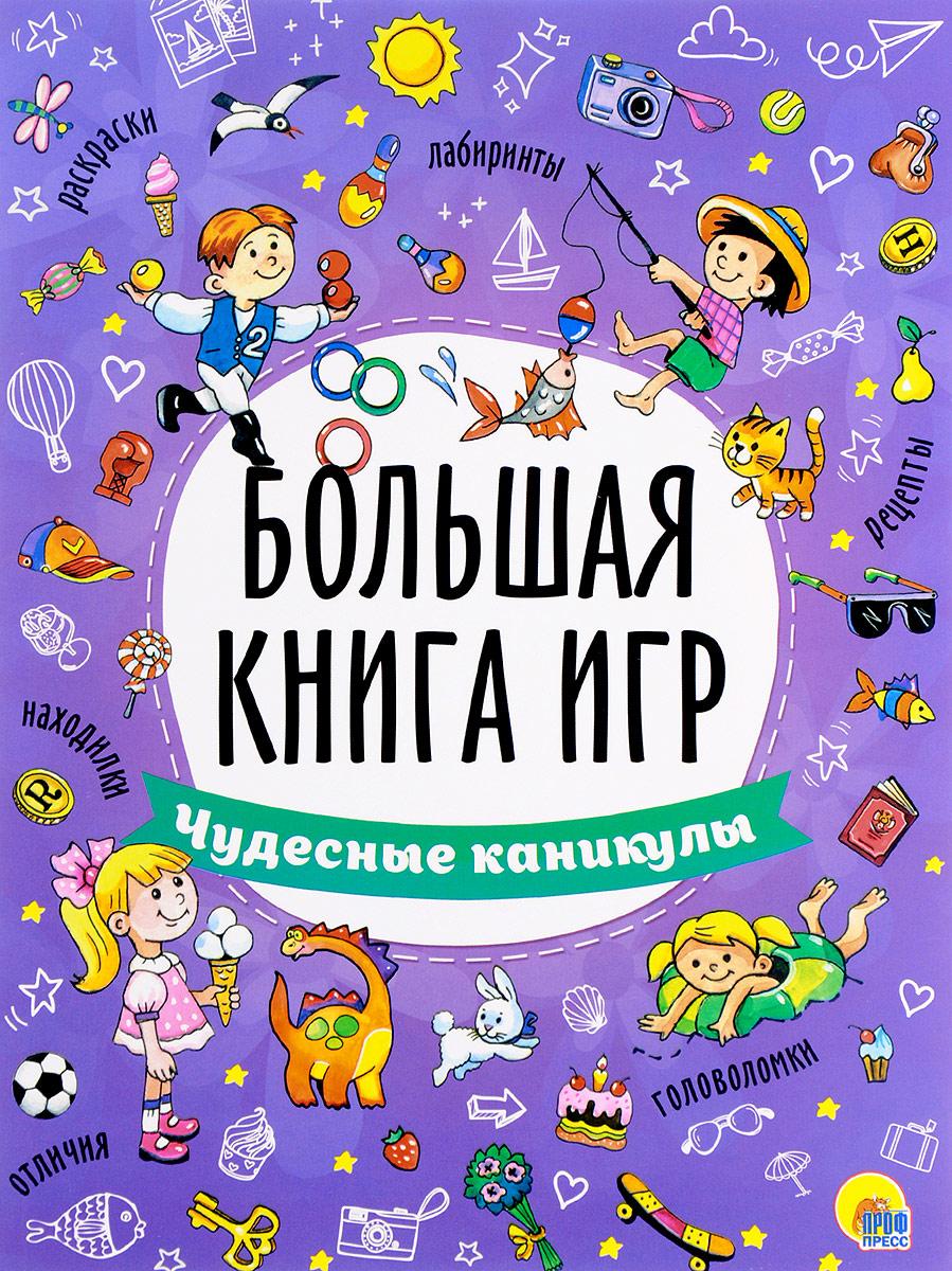 Чудесные каникулы. Большая книга игр