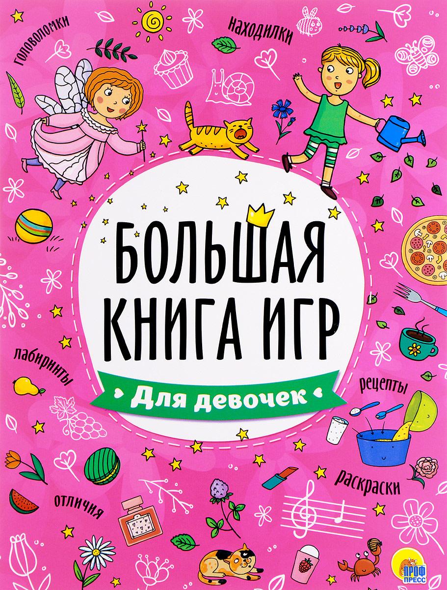 Для девочек. Большая книга игр