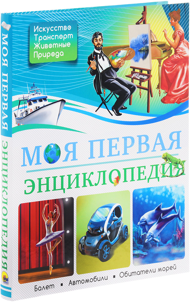 Ярослава Соколова Моя первая энциклопедия