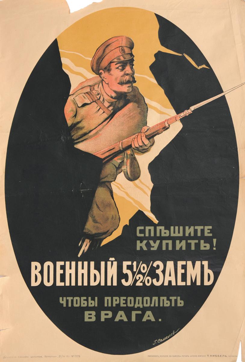 Плакат Г. Семенов Спешите купить. Военный заем 5 1/2. Петроград, 1916 год г г семенов три года в пекине
