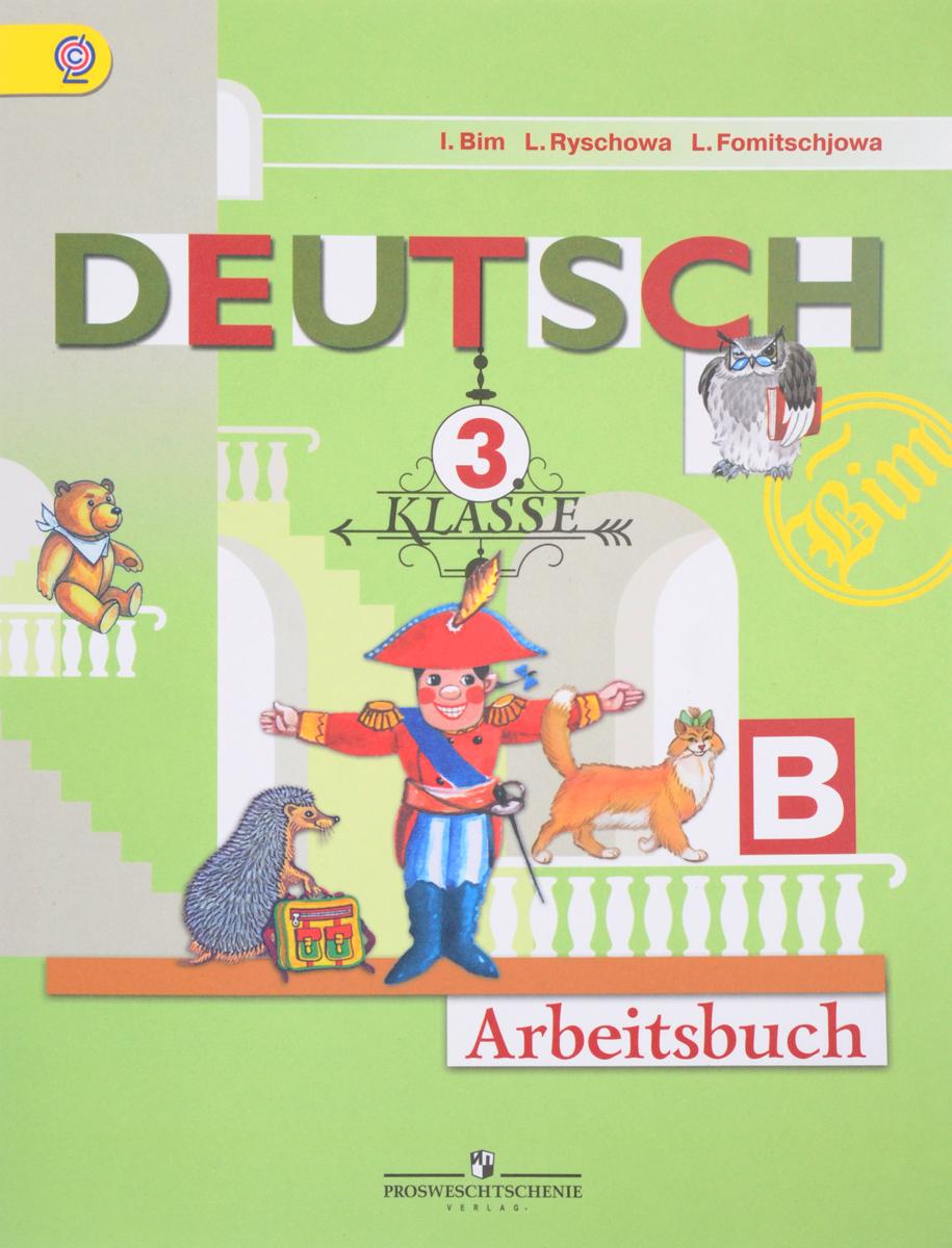 L. Bim, L. Ryschowa, L. Fomitschjowa Deutsch 3: Arbeitsbuch / Немецкий язык. 3 класс. Рабочая тетрадь. 3 класс. Рабочая тетрадь. В двух частях. Часть Б