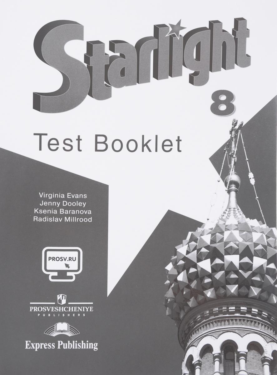 Virginia Evans, Jenny Dooley, Ksenia Baranova, Radislav Millrood Starlight 8: Test Booklet / Английский язык. 8 класс. Контрольные задания