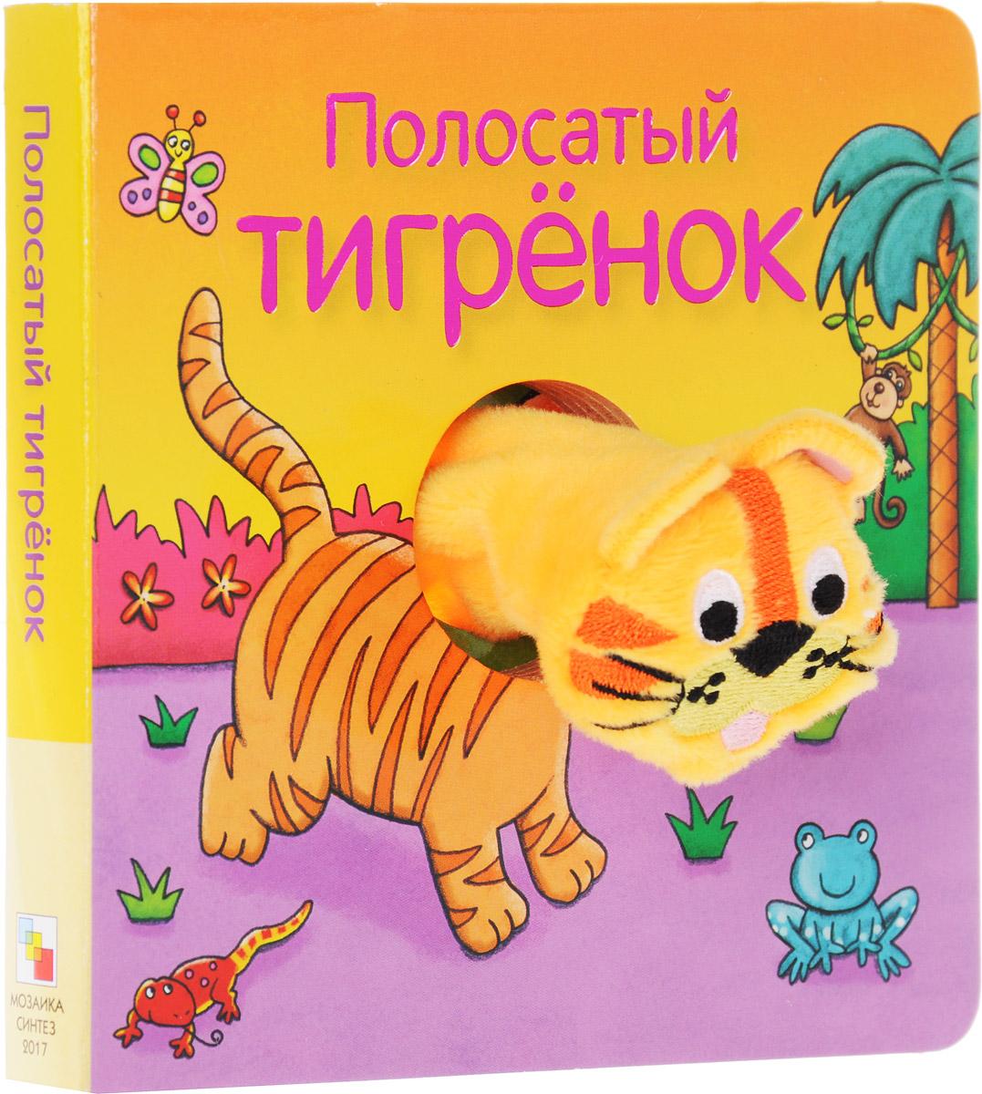 О. Мозалева Полосатый тигренок. Книжка-игрушка