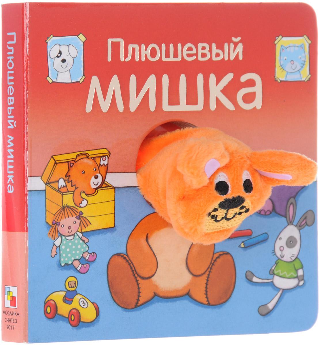О. Мозалева Плюшевый мишка. Книжка-игрушка