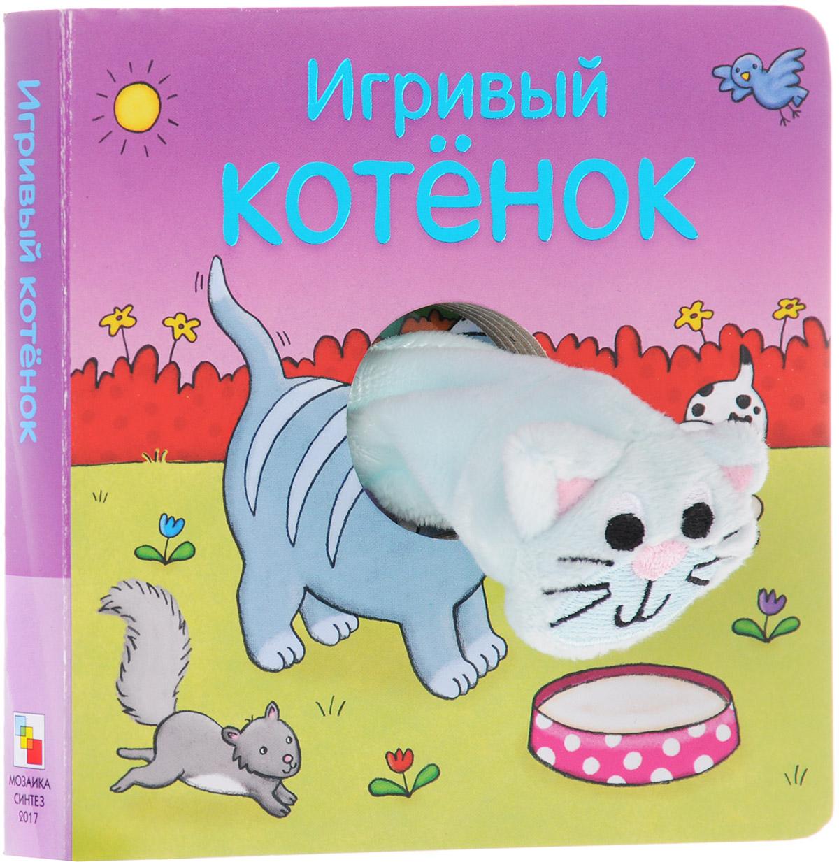 О. Мозалева Игривый котенок. Книжка-игрушка