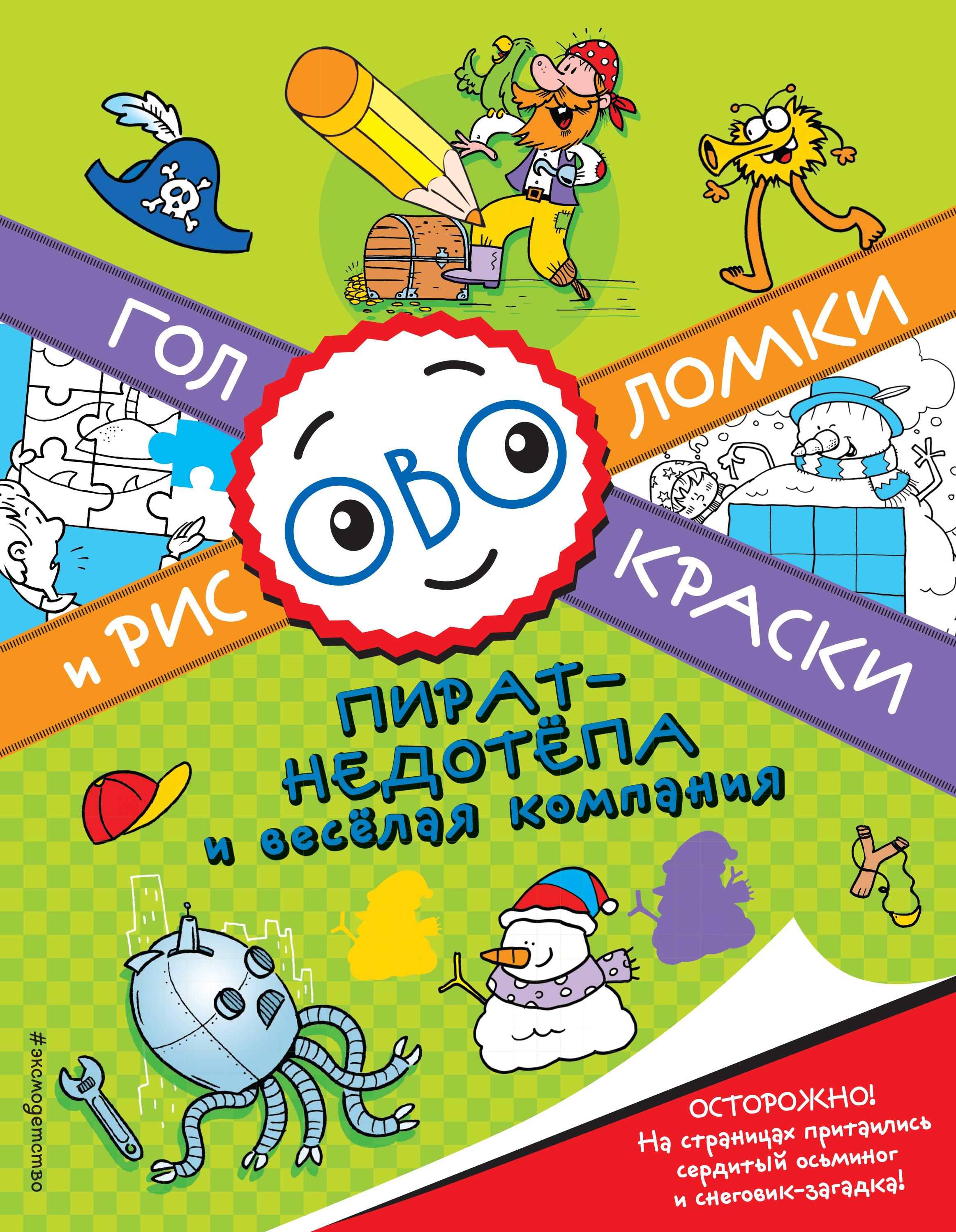 Фото - Юлия Волченко Пират-недотепа и веселая компания подарки под елкой веселые задания головоломки раскраски