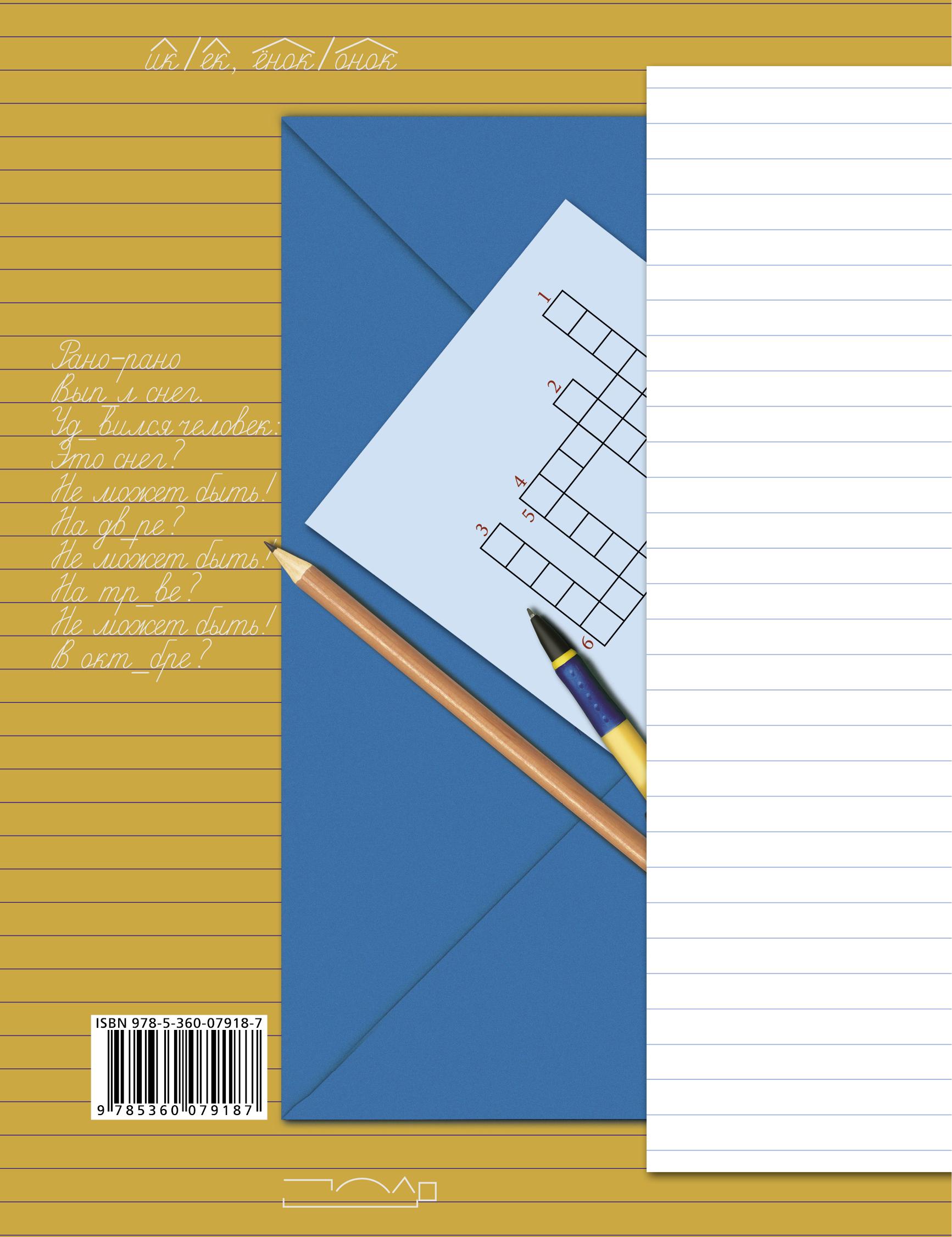 М. И. Кузнецова. Пишем грамотно. 2 класс. Рабочая тетрадь №1