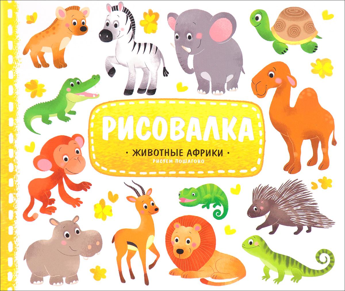 Животные Африки. Рисуем пошагово (+ наклейки)