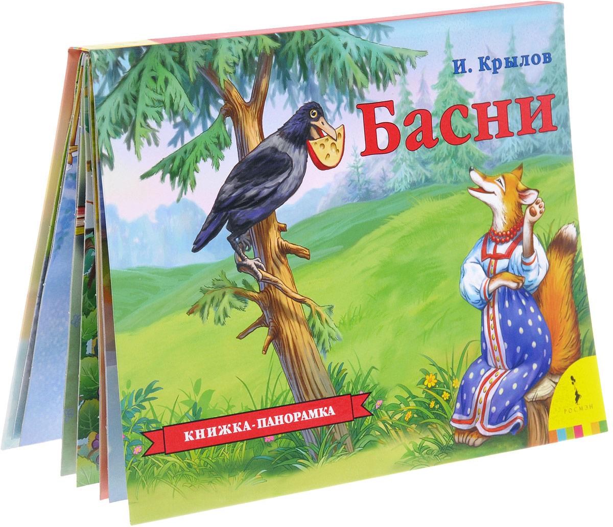 И. А. Крылов Басни. Книжка-панорамка ворона и лисица