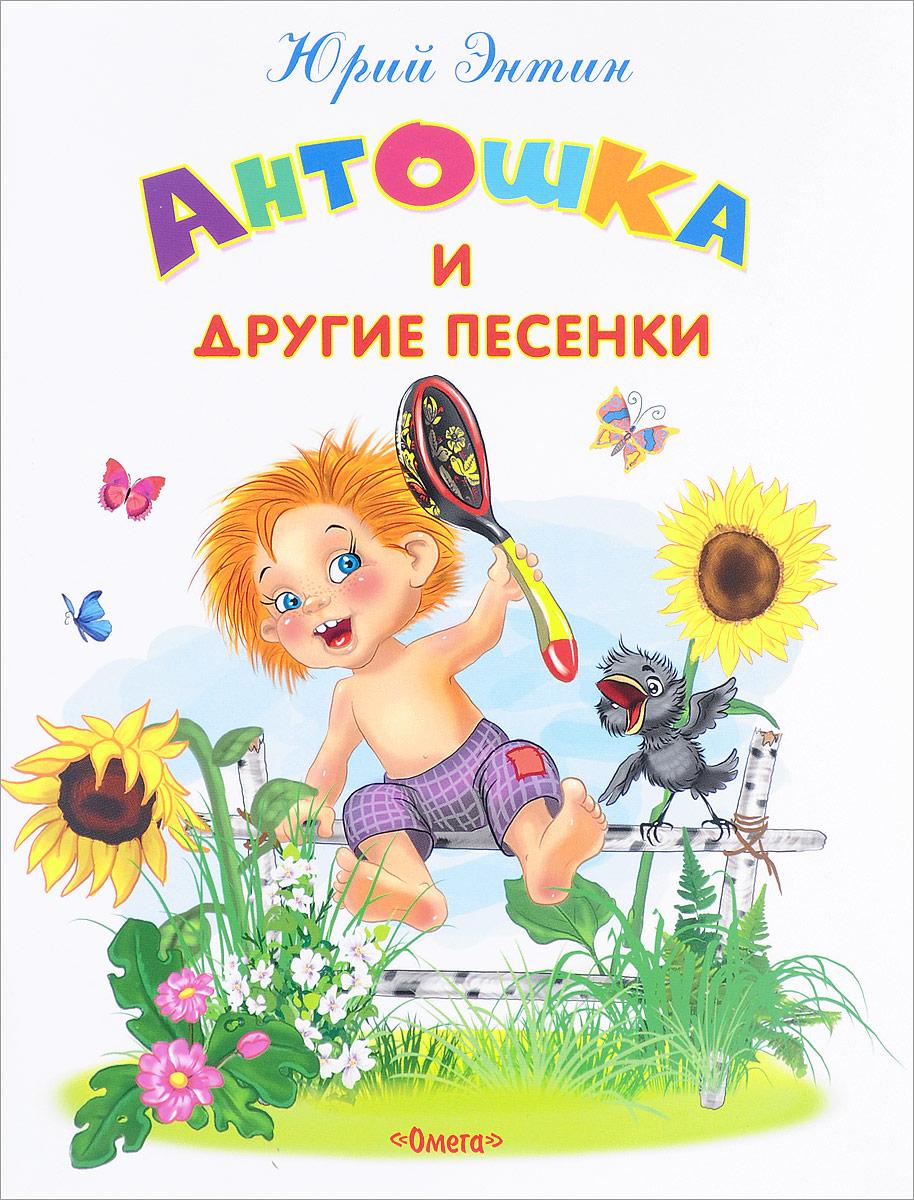 Фото - Юрий Энтин Антошка и другие песенки энтин ю антошка книжка раскраской