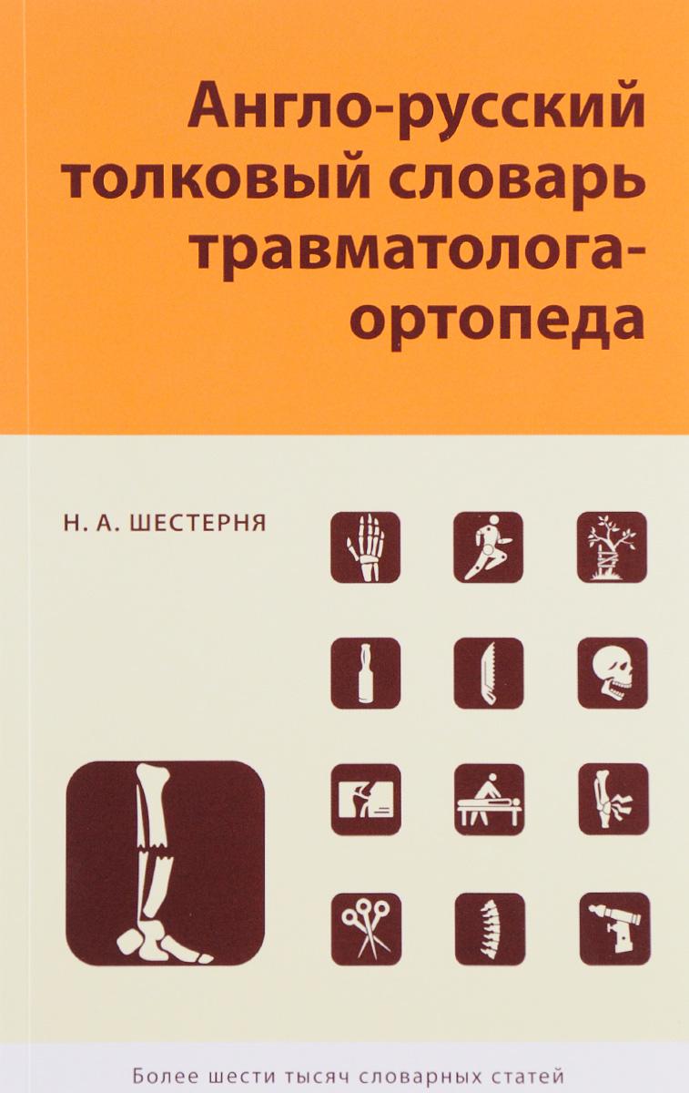 Н. А. Шестерня Англо-русский толковый словарь травмотолога-ортопеда