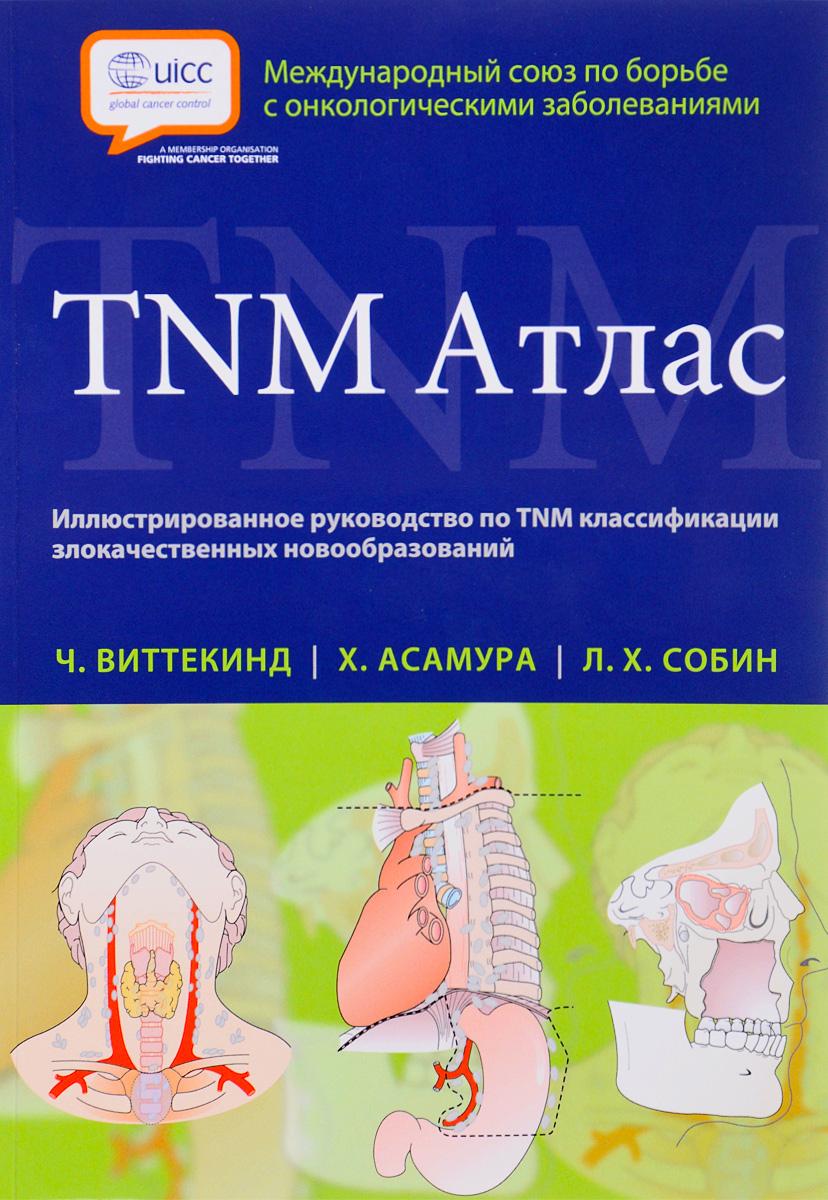 TNM Атлас. Иллюстрированное руководство по TNM классификации злокачественных новообразований недорго, оригинальная цена