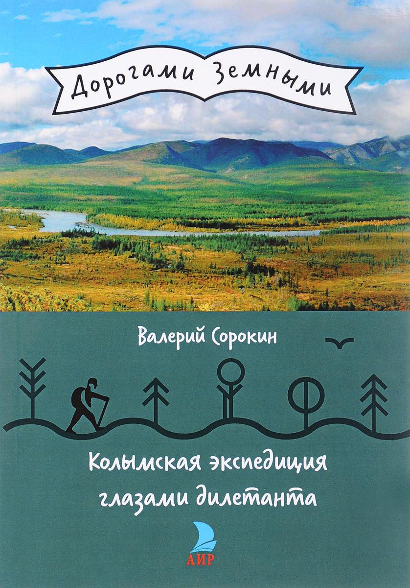 Валерий Сорокин Колымская экспедиция глазами дилетанта