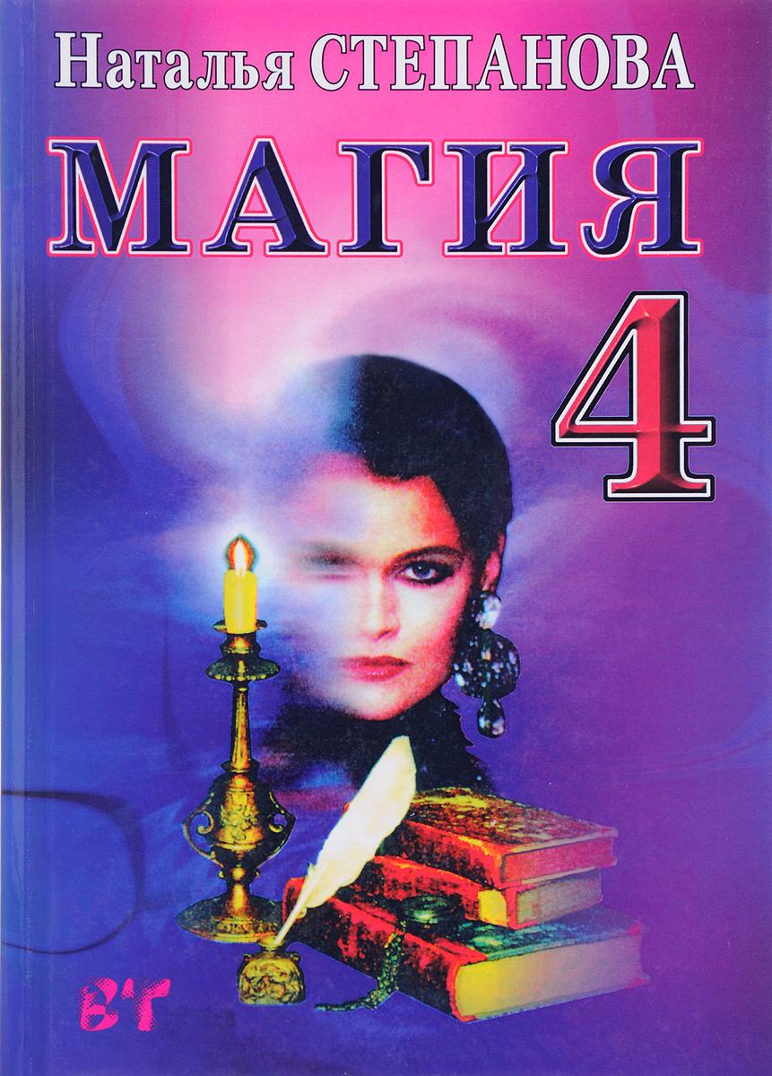 Наталья Степанова Магия-4. Заговоры на все случаи жизни