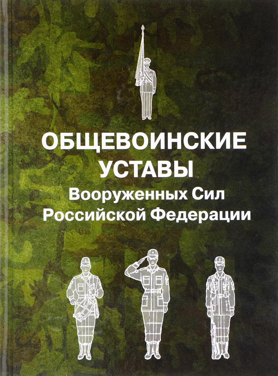 Общевоинские уставы Вооруженных Сил Российской Федерации цена 2017