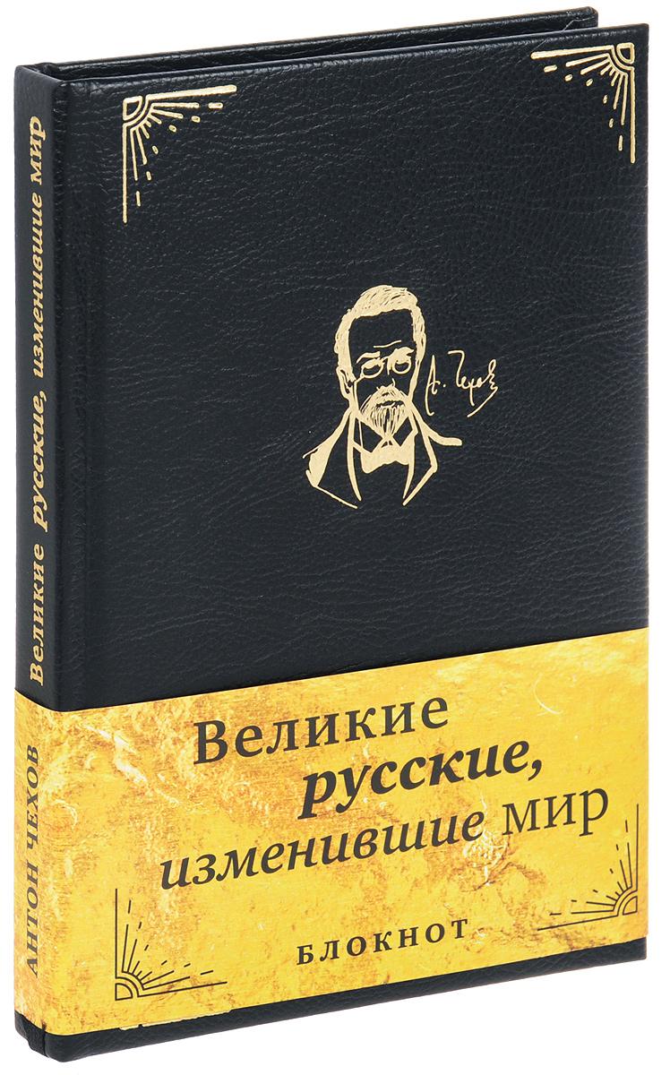 Великие русские, изменившие мир. Блокнот в эко-коже