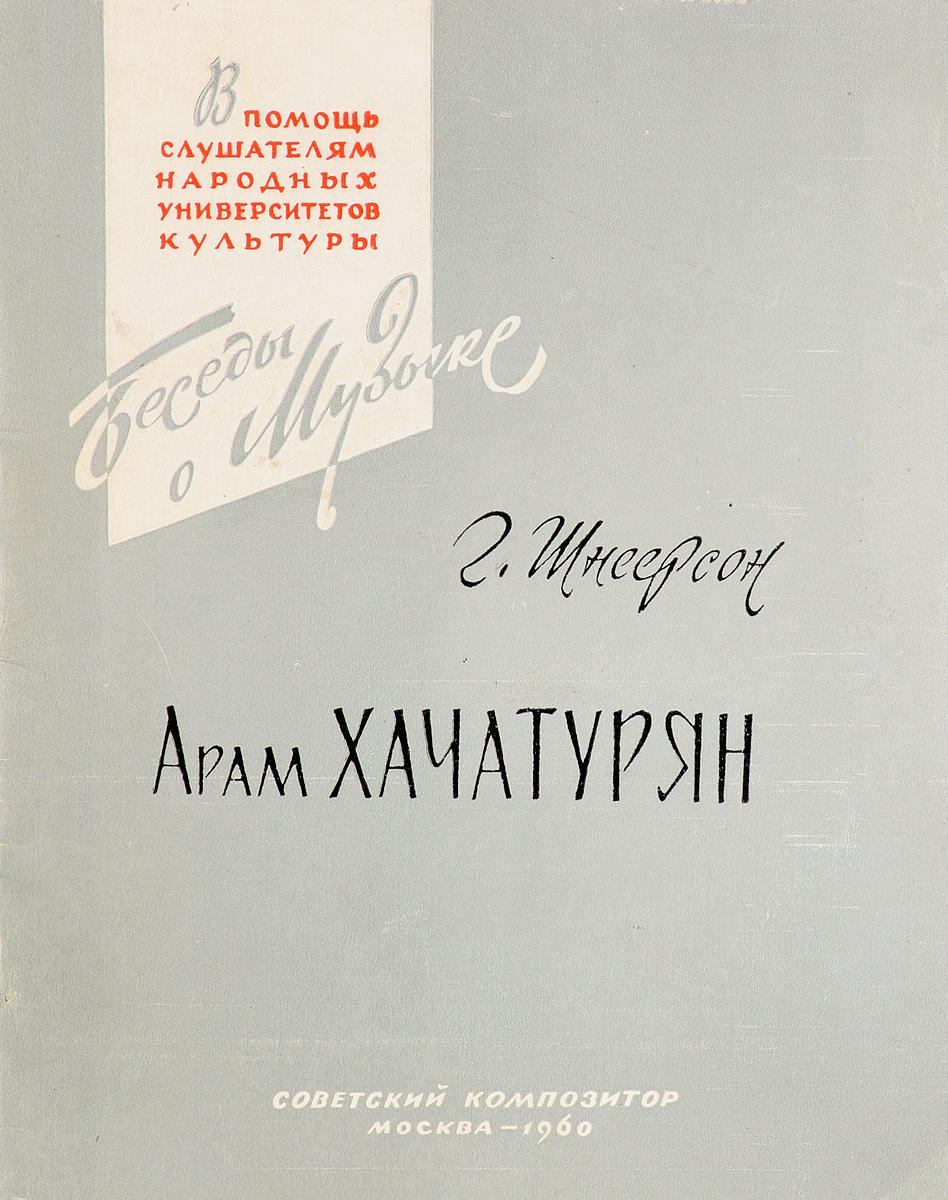 Шнеерсон Г. Арам Хачатурян гайдн хачатурян