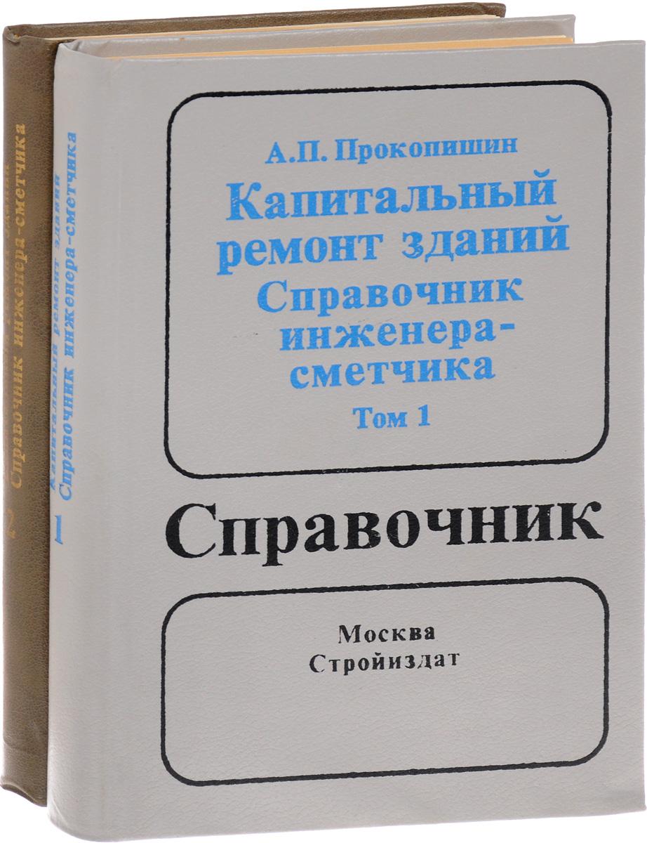 Александр Прокопишин Капитальный ремонт зданий. Справочник инженера-сметчика (комплект из 2 книг)