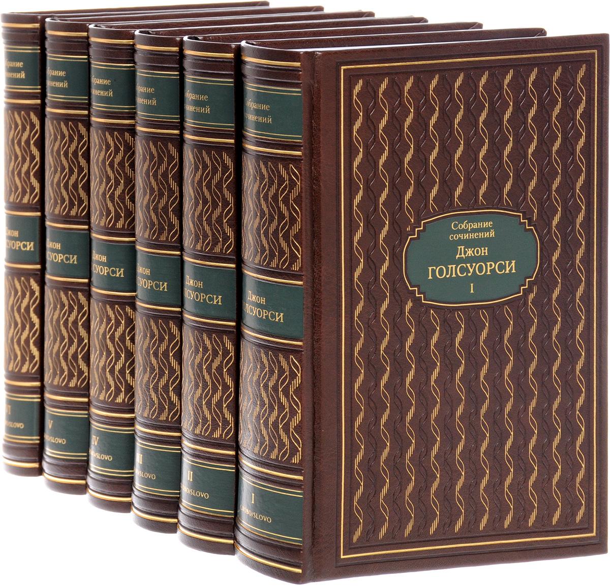 Джон Голсуорси. Собрание сочинений в 6 томах (подарочное издание)