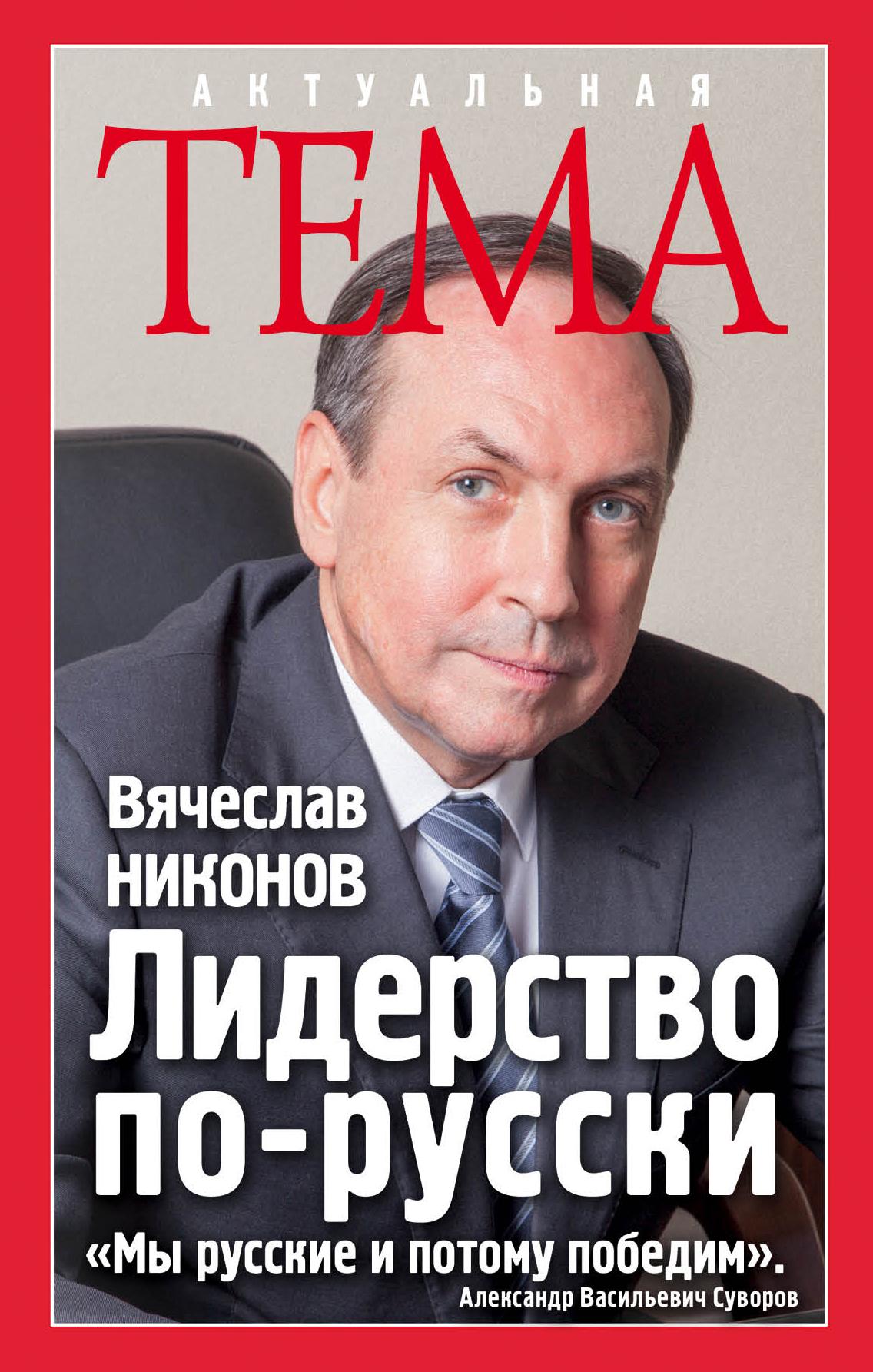 Никонов Вячеслав Алексеевич Лидерство по-русски