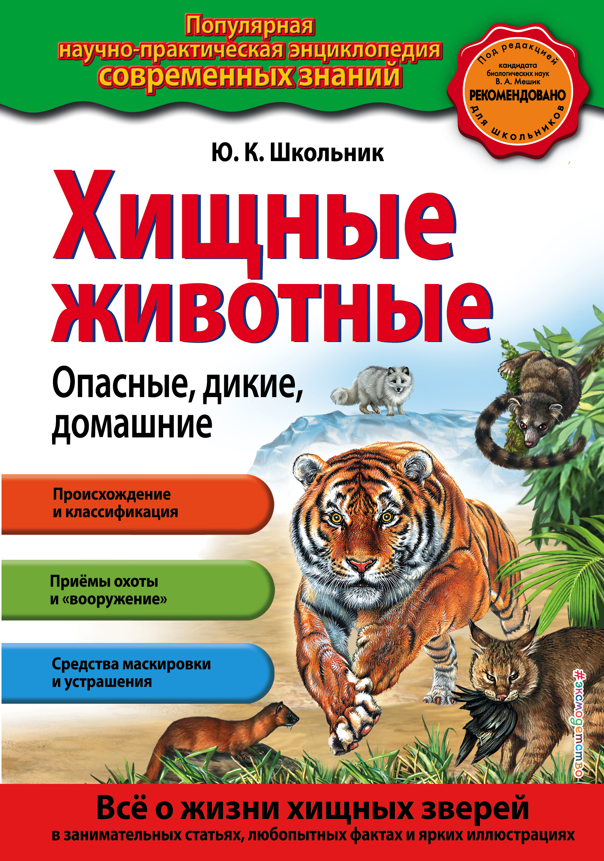 Юлия Школьник Хищные животные. Опасные, дикие, домашние