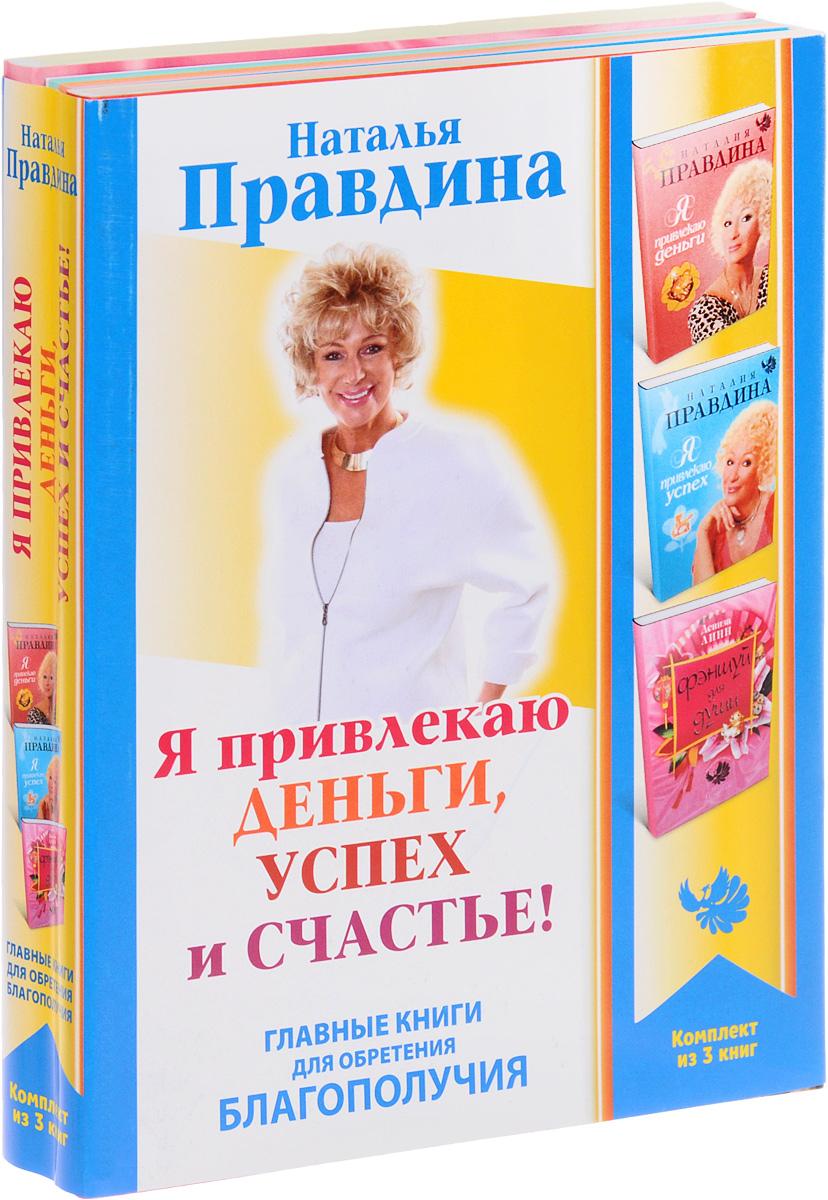Правдина Наталия Борисовна Я привлекаю деньги, успех и счастье! (комплект из 3 книг)