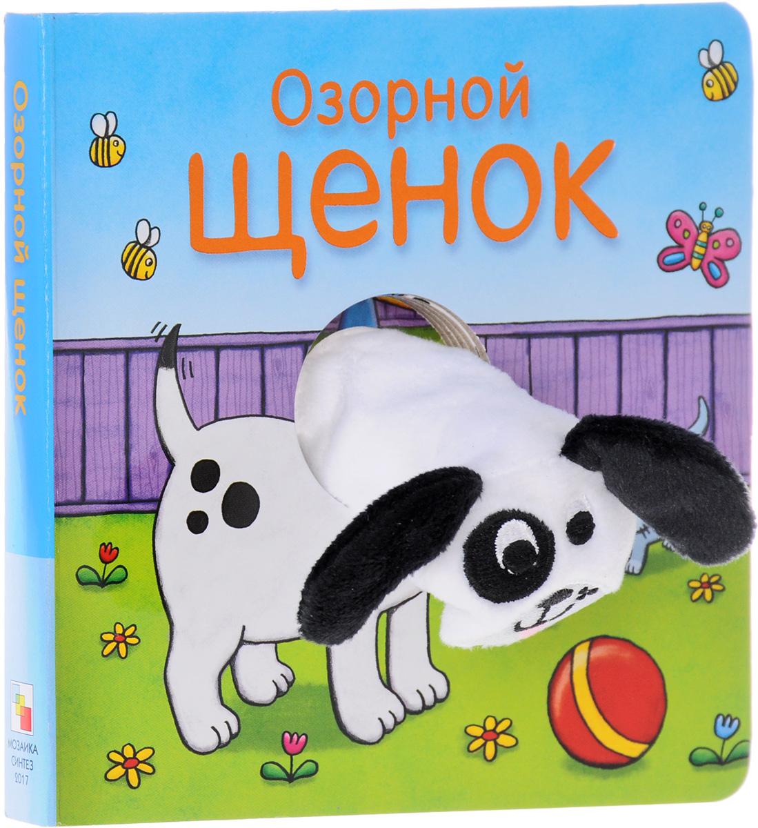О. Мозалева Озорной щенок. Книжка-игрушка