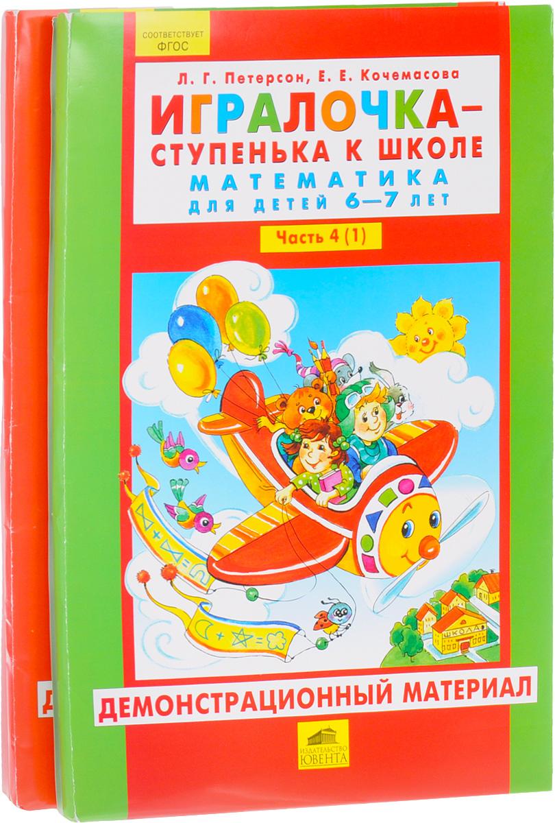 Л. Г. Петерсон, Е. Е. Кочемасова. Игралочка – ступенька к школе. Математика для детей 6-7 лет. Демонстрационный материал. Часть 4 (комплект из 2 частей) Уцененный товар (№2)
