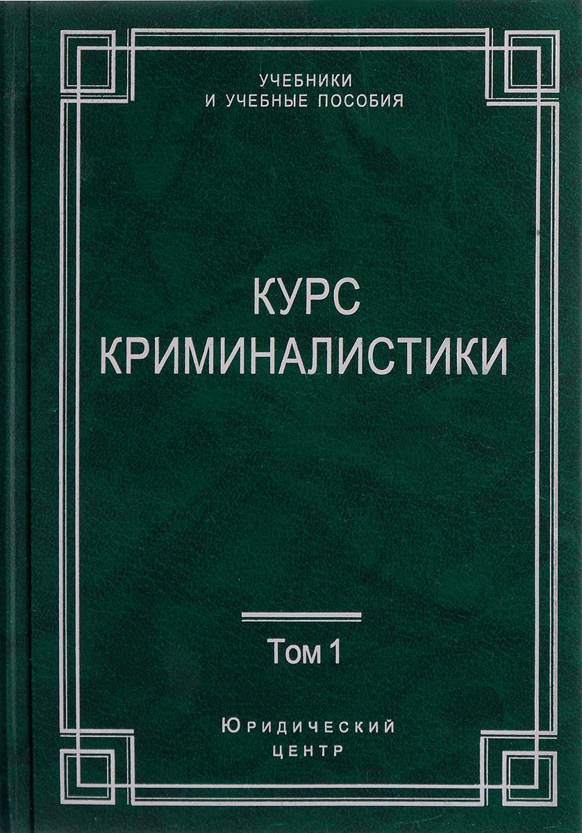 Курс криминалистики. В 3 томах. Том 1. Общая теория криминалистики. Криминалистическая техника. Криминалистическая тактика все цены