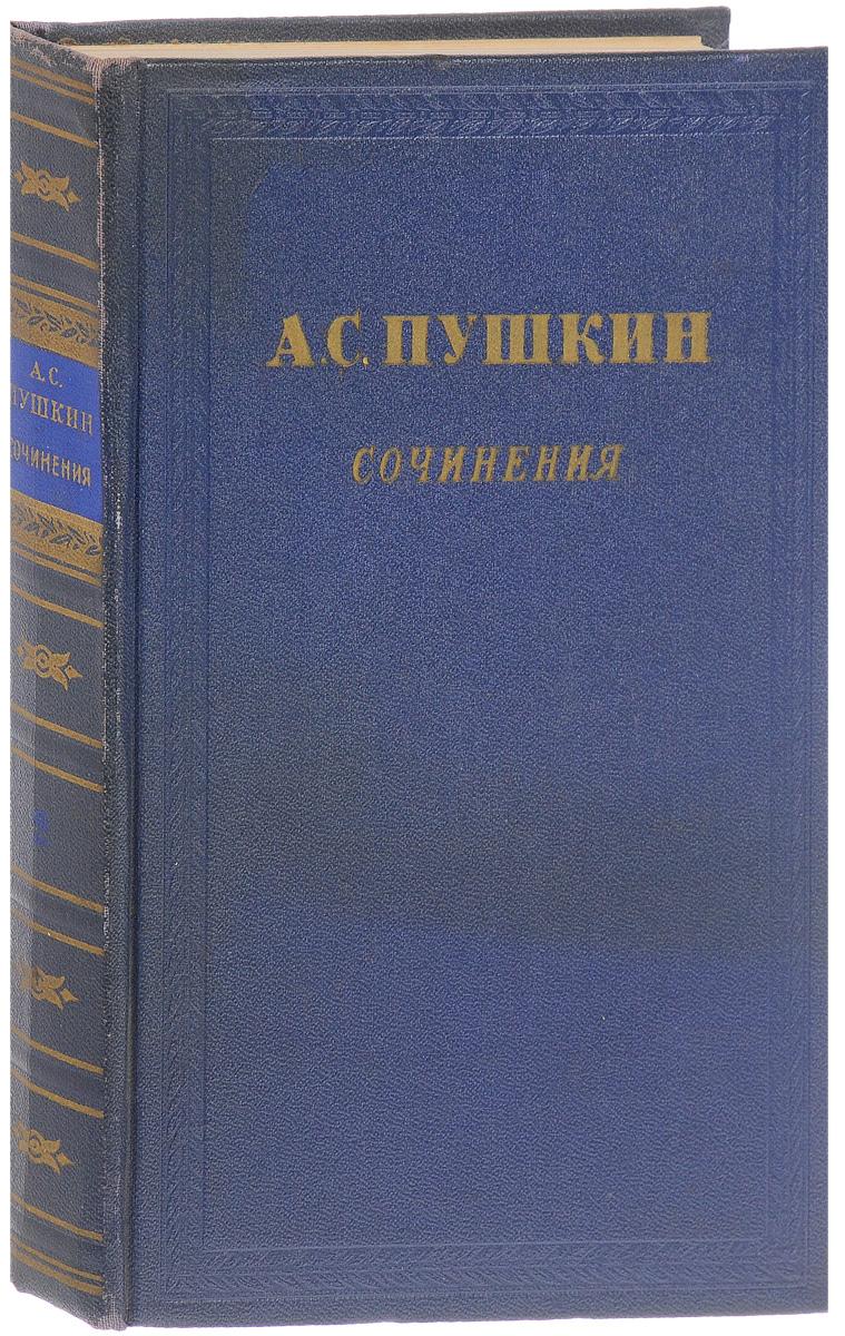 Пушкие А.С. А. С. Пушкин. Сочинения в 3 томах. Том 2 а с петрухин детская неврология в 2 томах том 2