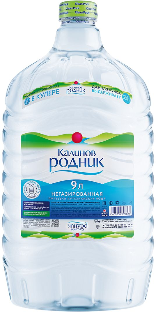 Калинов Родник питьевая артезианская негазированная вода для кулера, 9 л калинов родник вода питьевая артезианская негазированная 2 л