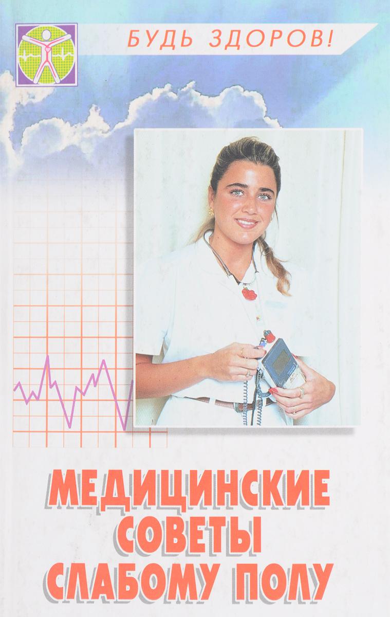 Е. Е. Трибис Медицинские советы слабому полу