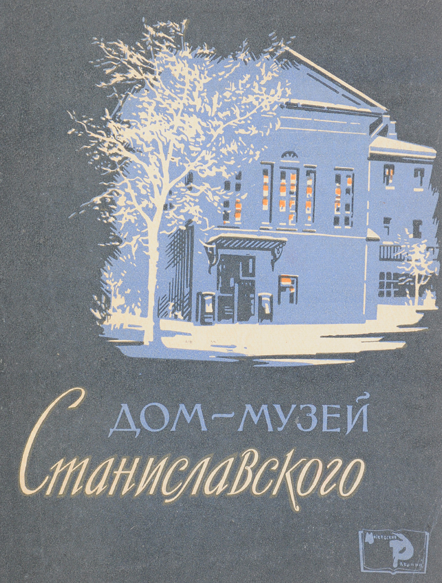 Н. Леонтьевский Дом-музей Станиславского