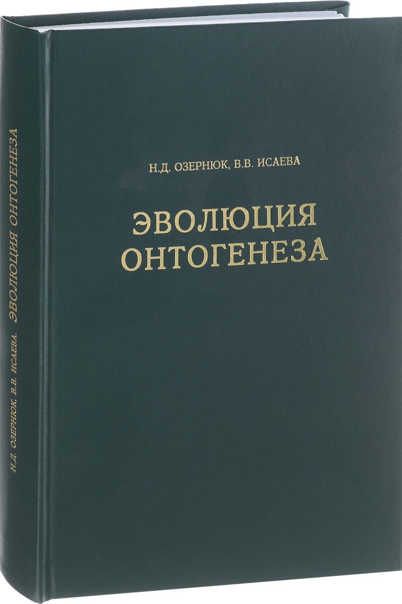 Н. Д. Озернюк, В. В. Исаева Эволюция онтогенеза