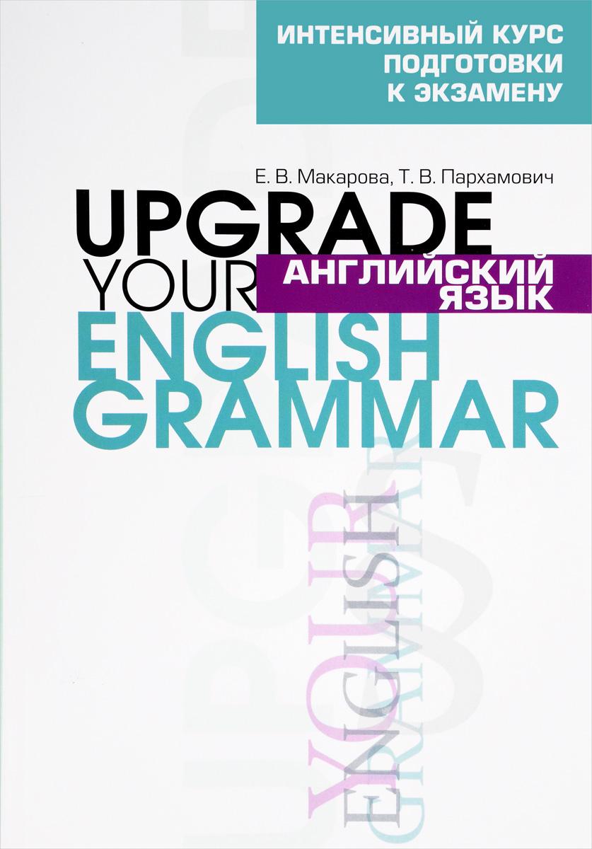 купить Е. В. Макарова, Т. В. Пархамович Английский язык / Upgrade your English Grammar по цене 461 рублей