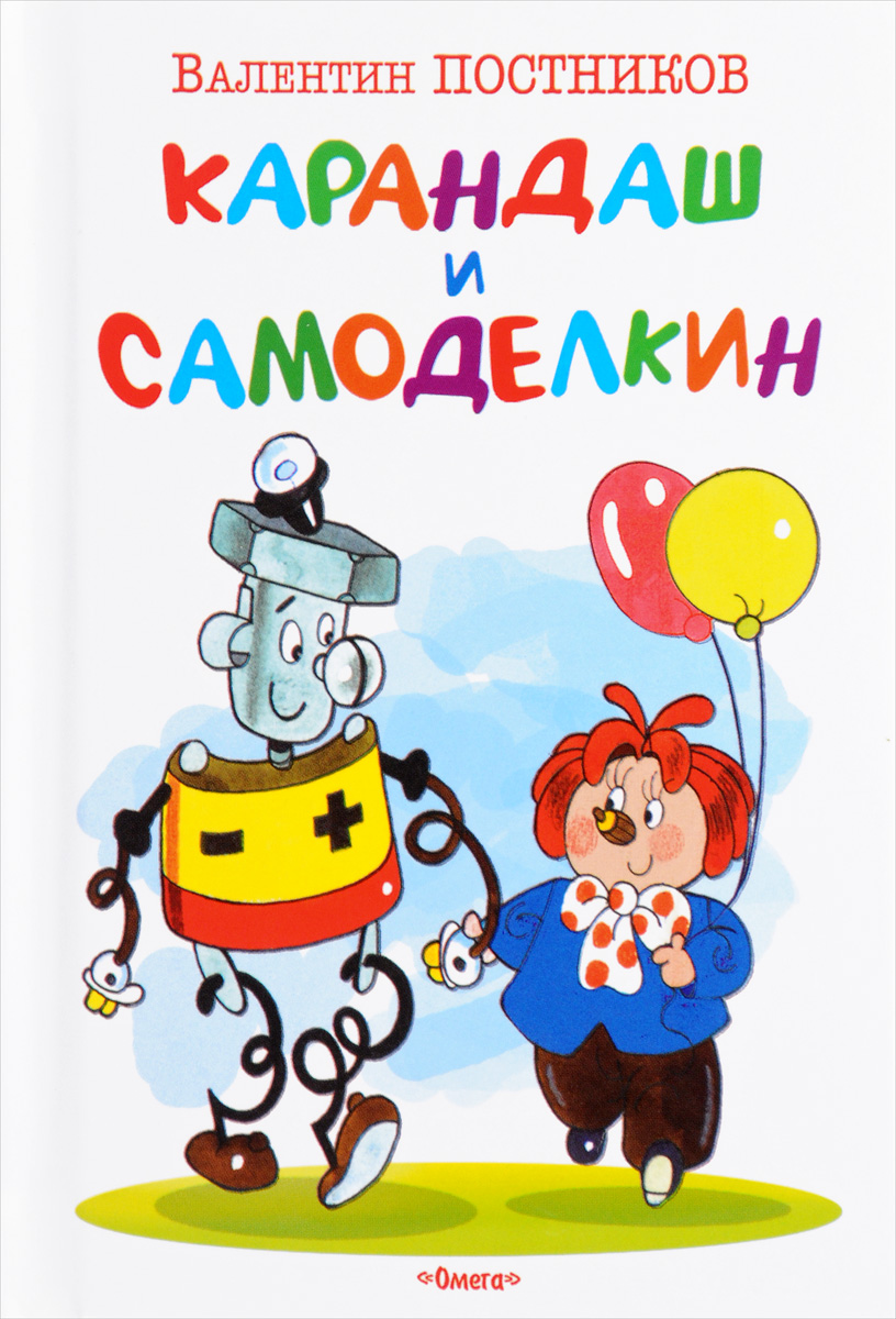 Валентин Постников Карандаш и Самоделкин