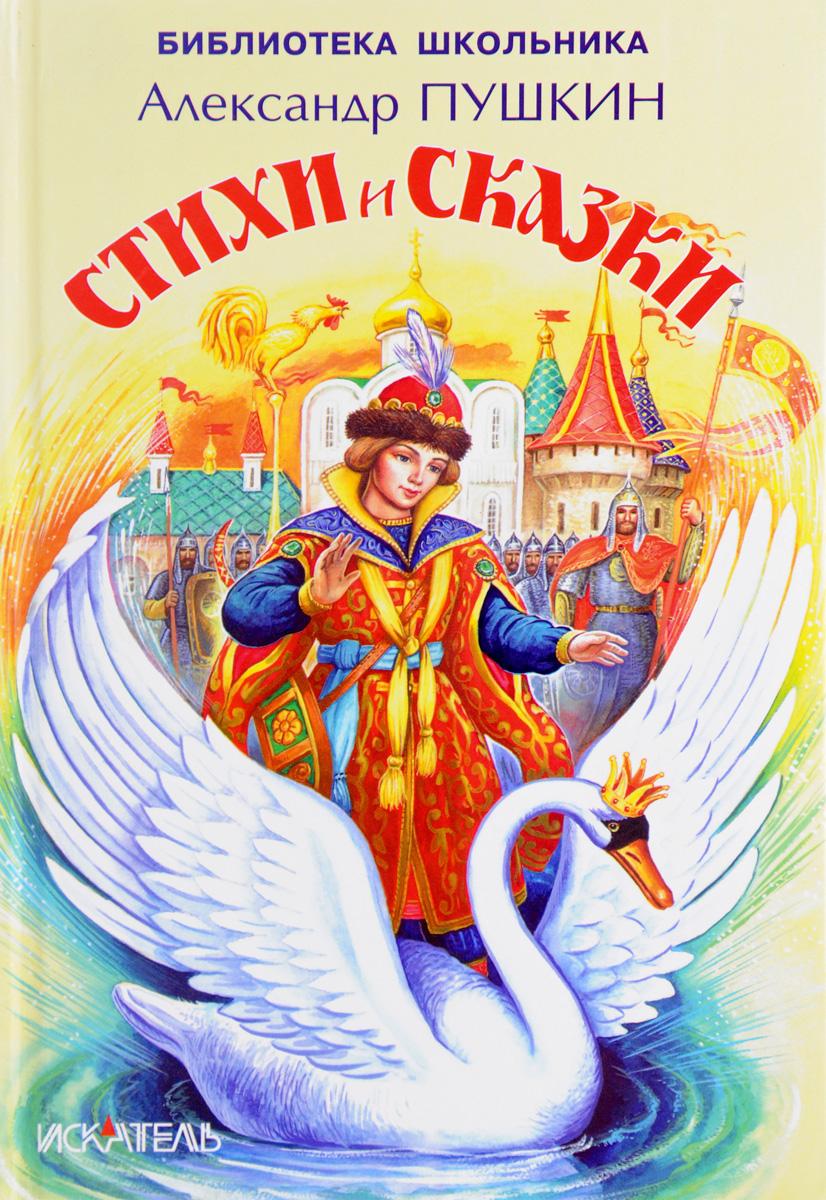 А. С. Пушкин Стихи и сказки пушкин а с весь пушкин для детей сказки стихи поэма