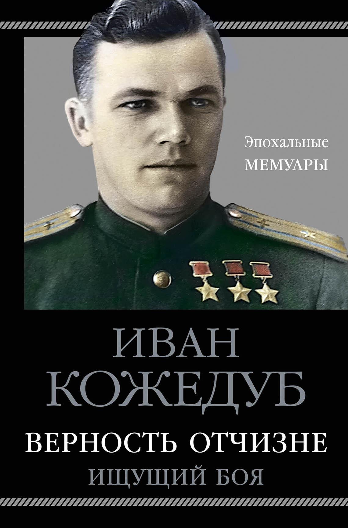 Кожедуб Иван Никитович Верность Отчизне. Ищущий боя