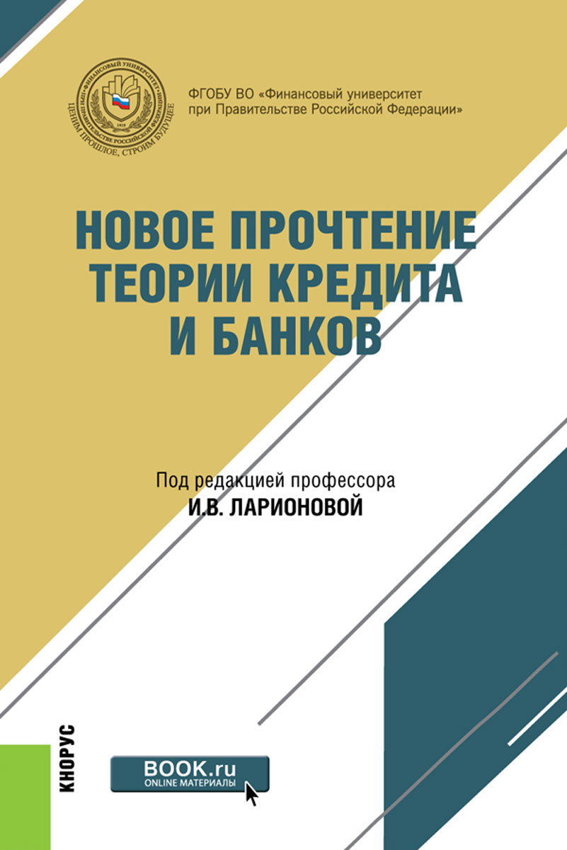 И. В. Ларионова Новое прочтение теории кредита и банков и в ларионова новое прочтение теории кредита и банков