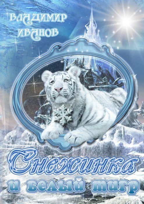 Снежинка и белый тигр