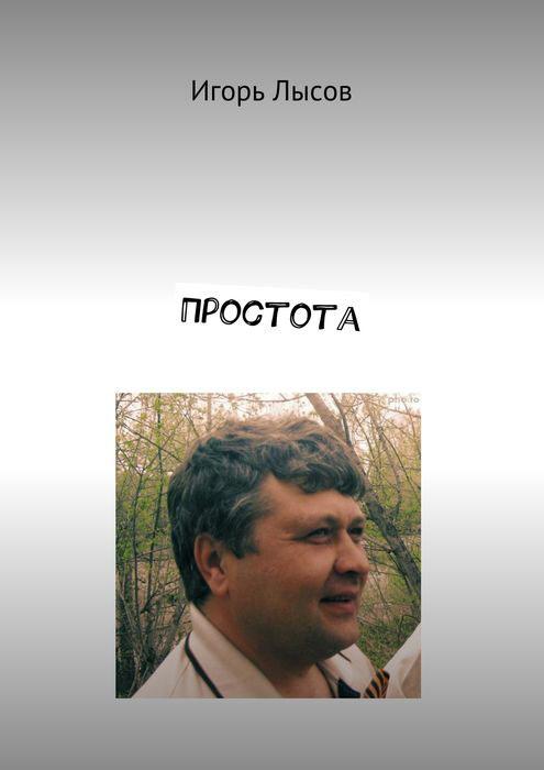 Лысов Игорь Владимирович Простота. Просто о простом шапошников игорь владимирович интернет быстрый старт