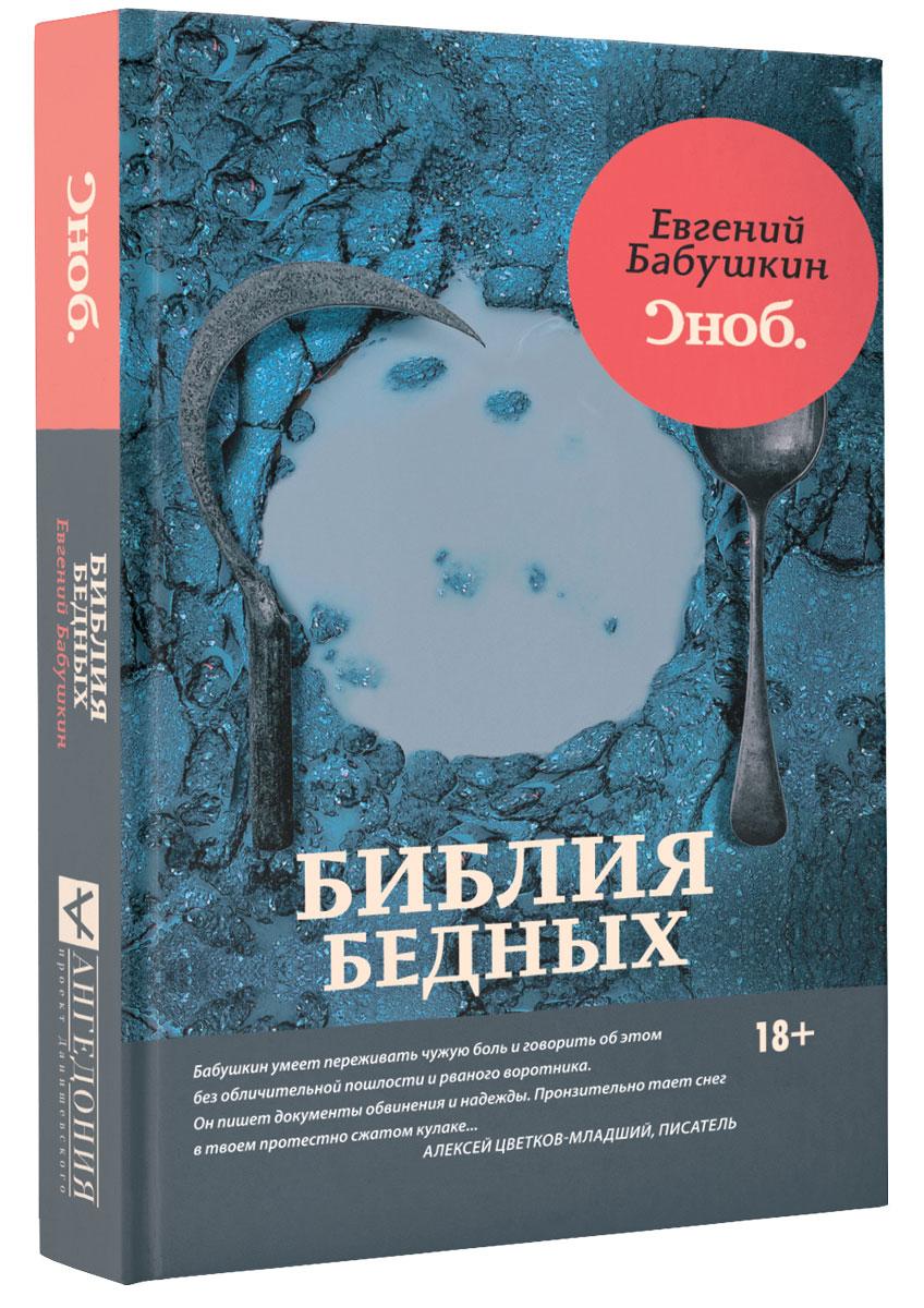 Евгений Бабушкин Библия бедных