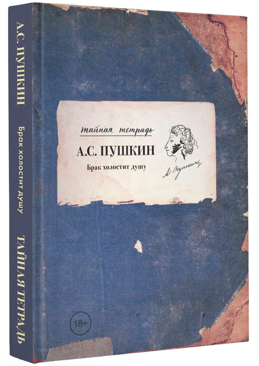 А. С. Пушкин Брак холостит душу