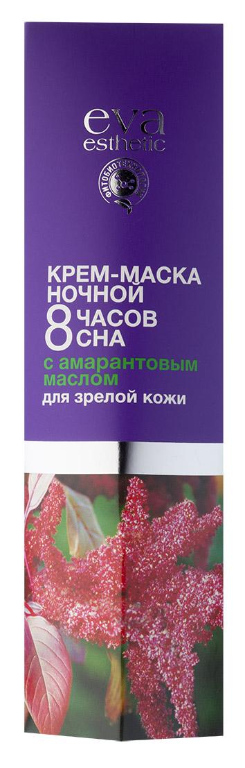 Eva estheticКрем-маска 8 часов сна ночной для зрелой кожи с амарантовым маслом, 40 мл Eva esthetic