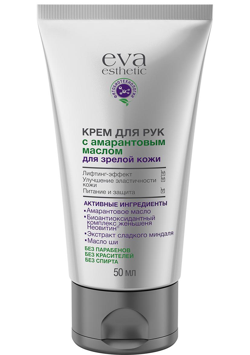 Eva esthetic Крем для рук для зрелой кожи с амарантовым маслом, 50 мл eva esthetic крем для области вокруг глаз для зрелой кожи с амарантовым маслом восстанавливающий 20 мл