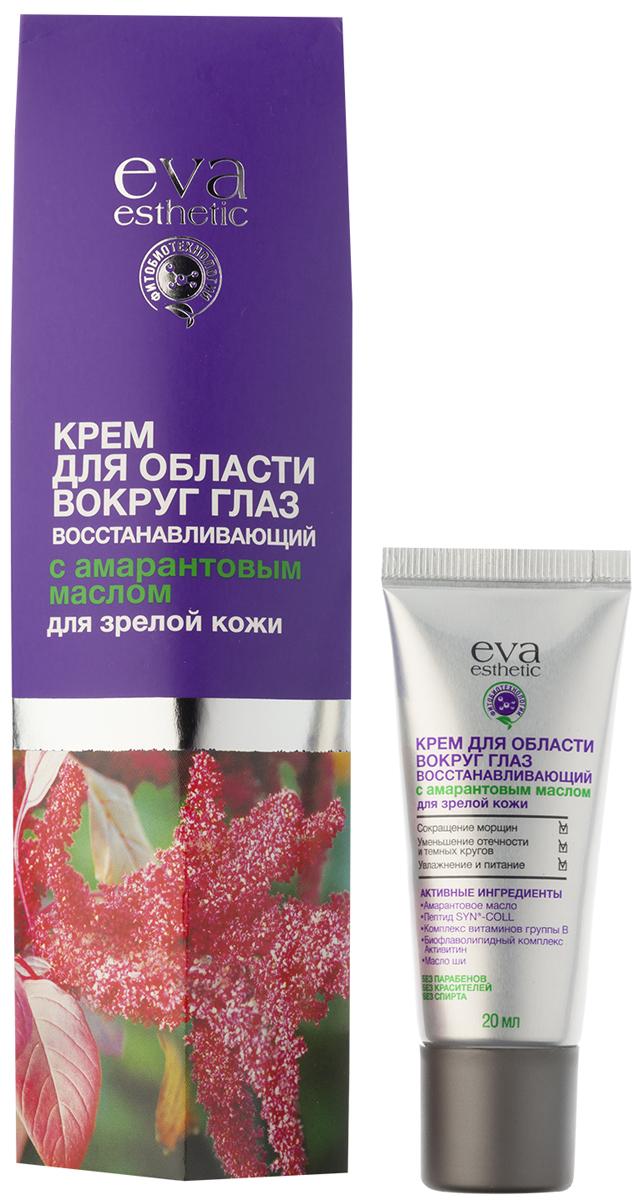 Eva estheticКрем для области вокруг глаз для зрелой кожи с амарантовым маслом восстанавливающий, 20 мл Eva esthetic