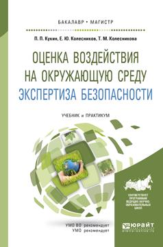 П. П. Кукин, Е. Ю. Колесников, Т. М. Колесникова Оценка воздействия на окружающую среду. Экспертиза безопасности. Учебник и практикум