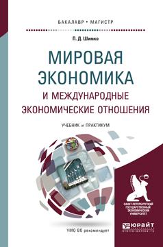 Петр Шимко Мировая экономика и международные экономические отношения. Учебник и практикум цена