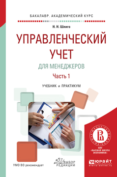 Н. Н. Шляго Управленческий учет для менеджеров в 2-х частях. Часть 1. Учебник и практикум