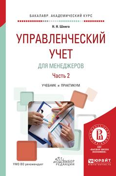Н. Н. Шляго Управленческий учет для менеджеров в 2-х частях. Часть 2. Учебник и практикум